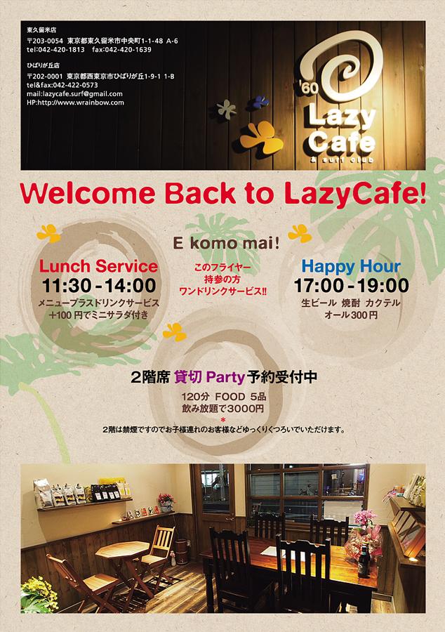 LazyCafe_Flyeromote