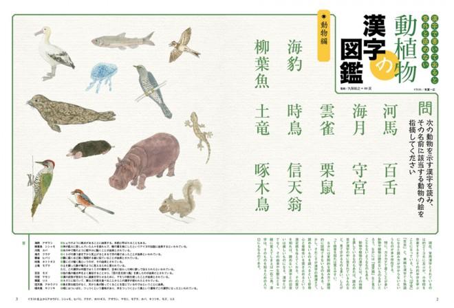 Y_MOOK_kanji