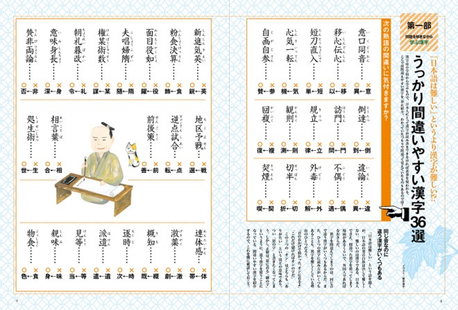 Y_MOOK_kanji2
