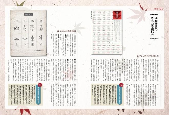 Y_MOOK_kanji3