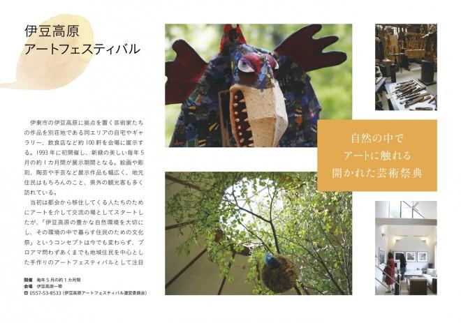 art shizuoka_okuduke211_S