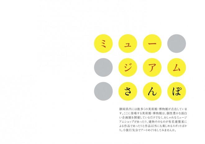 art shizuoka_okuduke25_S